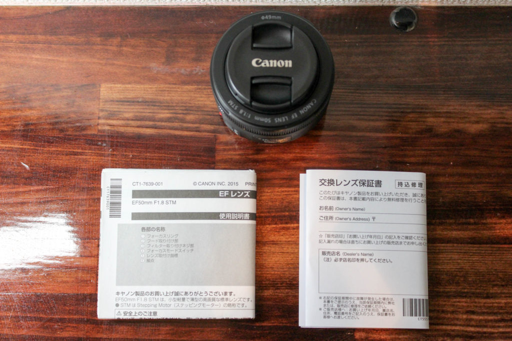 レンズと説明書と保証書